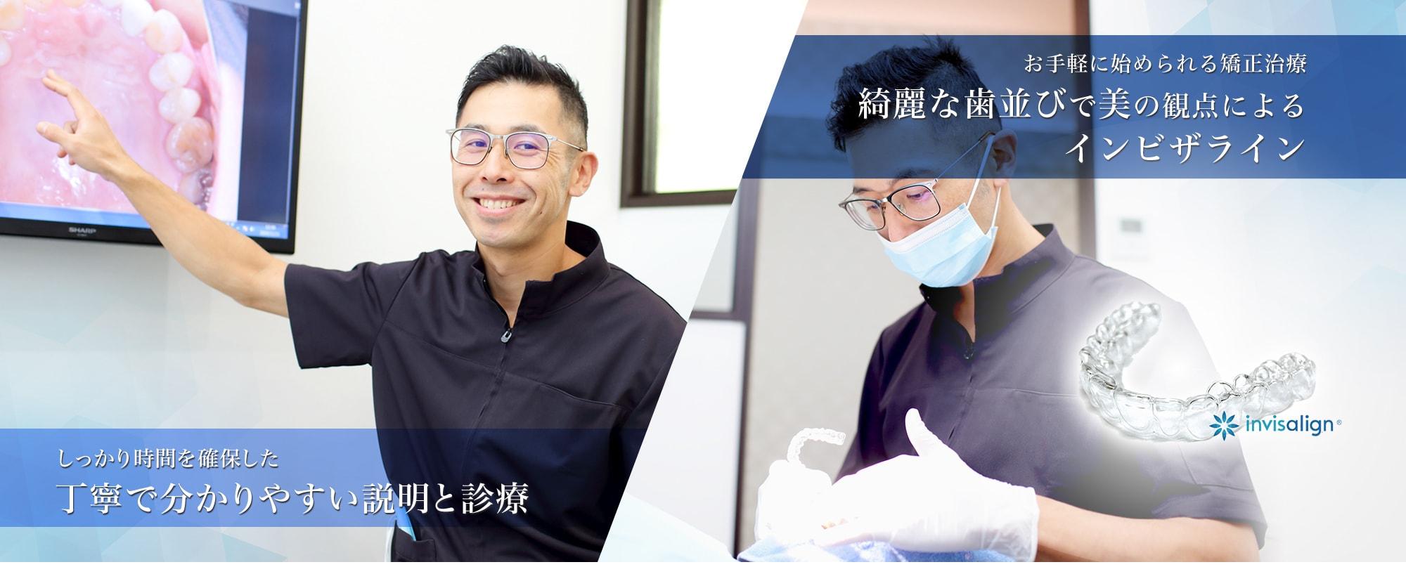 しっかり時間を確保した 丁寧で分かりやすい説明と診療 きれいな歯並びとしっかりした咬み合わせ 予防の観点による矯正治療