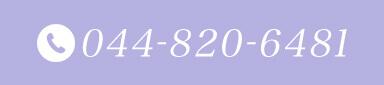 TEL.044-820-6481